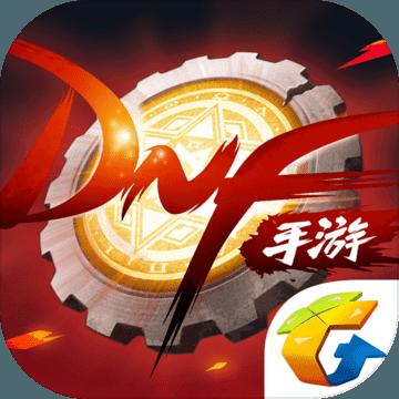 dnf手游苹果版  1.0.0