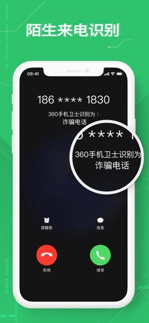 360手机卫士app下载