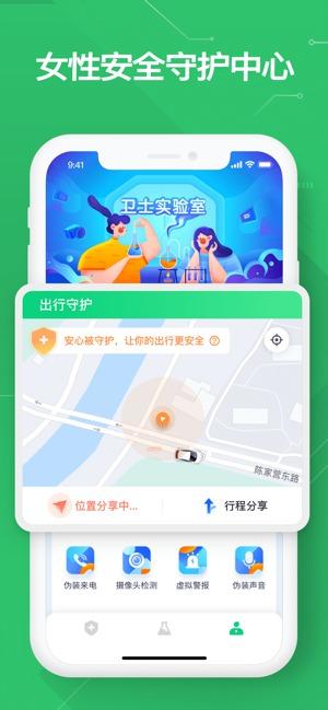 360手机卫士app安卓版