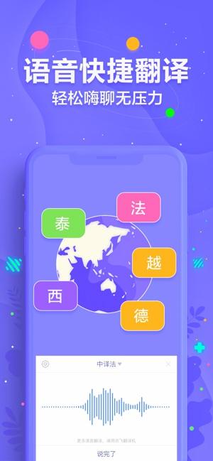 讯飞输入法app安卓版