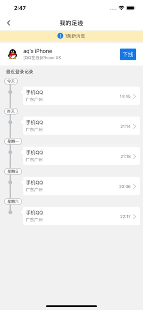 qq安全中心app下载