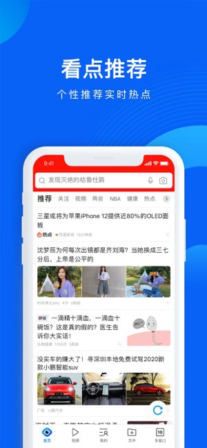 Q浏览器app下载