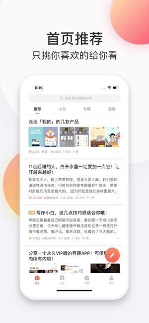 简书app安卓版