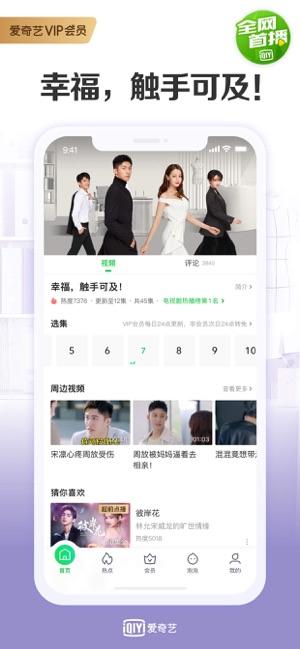 爱奇艺app安卓版
