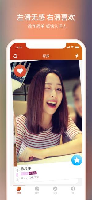 探探app安卓版