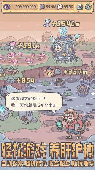 最强蜗牛中国版安卓版