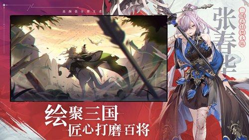 三国志幻想大陆官方下载