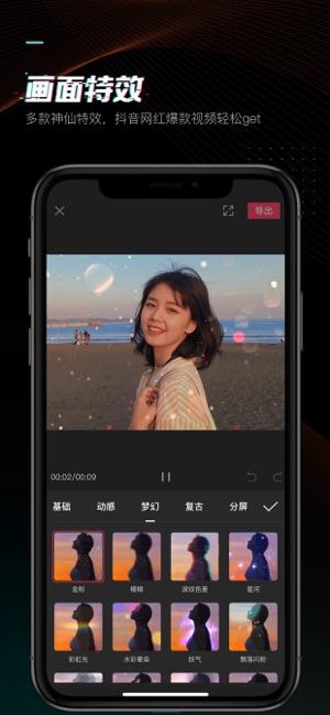 剪映app下载