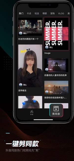 剪映app最新版安卓版
