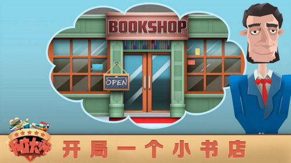 書店大師手游