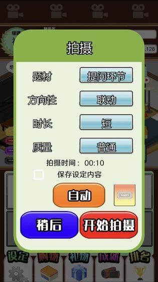 主播模拟器中文破解版