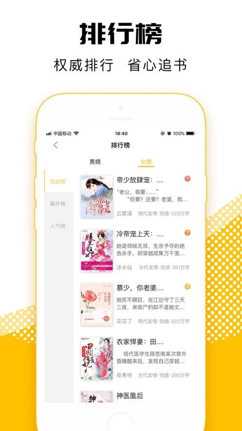 海豚小说app下载
