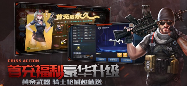 全民枪战2.0版本下载