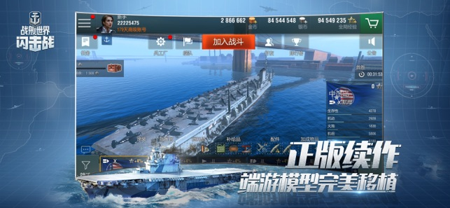 战舰世界闪击战亚服