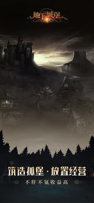 地下城堡2破解版下载
