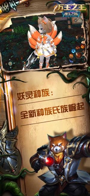 万王之王3D手游下载