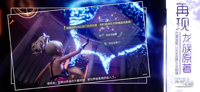龙族幻想ios版