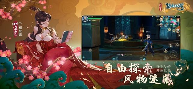 剑网3手游版下载