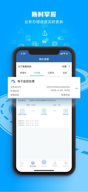 交管12123官网app下载