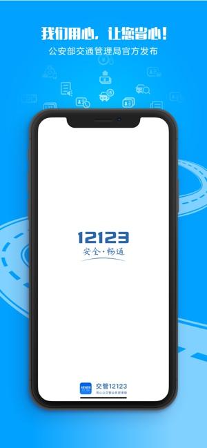 交管12123官网app安卓版