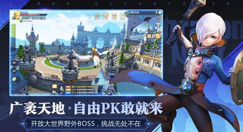 龙之谷2手游版下载