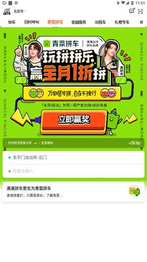 青菜拼车app