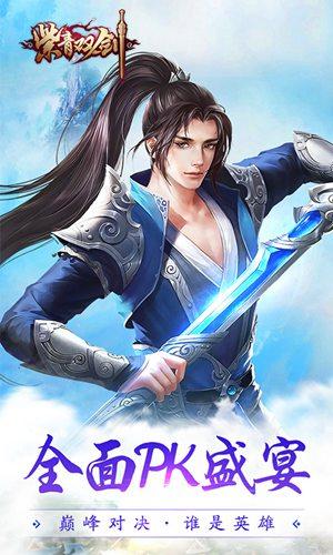 紫青双剑上线送充值版