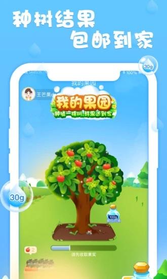 我的果园app下载