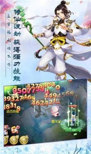 蜀山妖神传游戏官方版