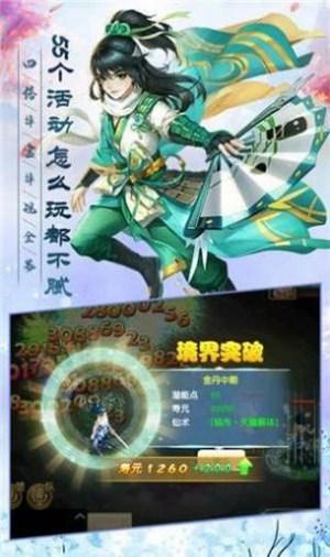蜀山妖神传安卓版下载