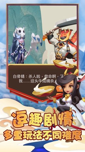 萌神西行记官网安卓版