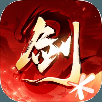 剑侠情缘2剑歌行公测安卓版