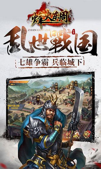 烽火东周三国战略版下载