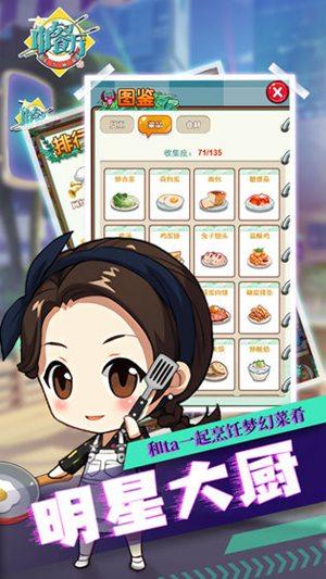 中餐厅东方味道官方正式版