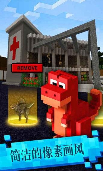 恐龙像素模拟器下载