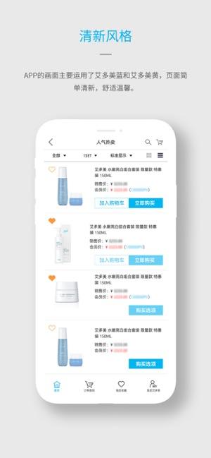 艾多美艾购app官方版下载