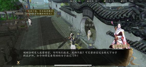 下一站江湖蘇青梔任務怎么做 下一站江湖蘇青梔任務完成方法