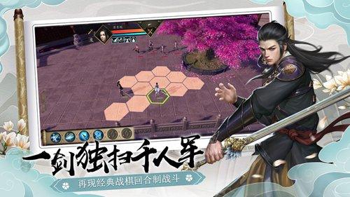 下一站江湖手游官网版