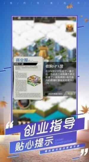 破产总裁安卓版下载