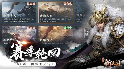 荣耀新三国安卓版游戏下载