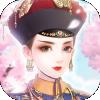回到清朝做王妃最新版  1.15.0