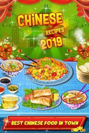 中餐制作手游中文版