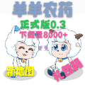 羊羊荣耀游戏安卓版  0.3