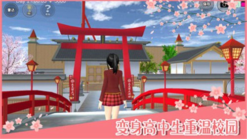 樱花校园模拟器花园下载