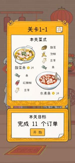 梦想中餐厅最新版