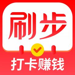 刷步app提现版
