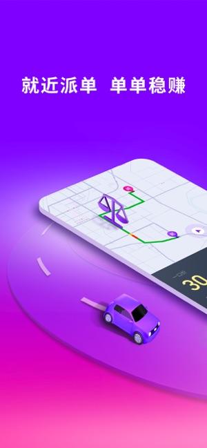 花小猪司机端app官方版