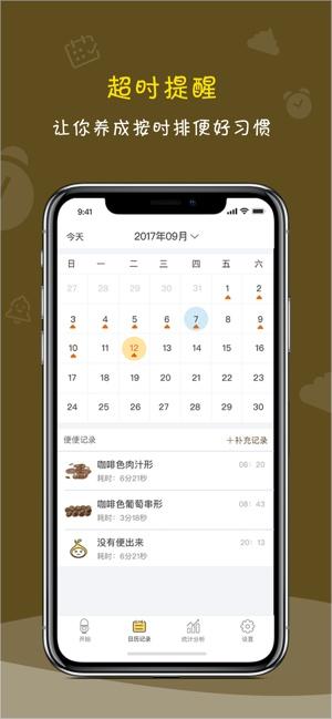 便了么app下载安卓版