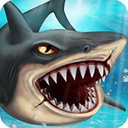 深海饥饿鲨官方正版