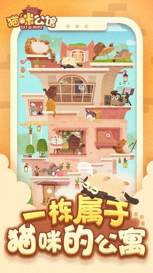 猫咪公馆中文版